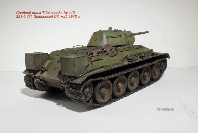 Средний танк Т-34 завода № 112 Img_8015