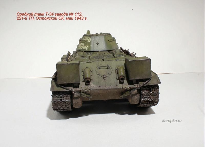 Средний танк Т-34 завода № 112 Img_8016