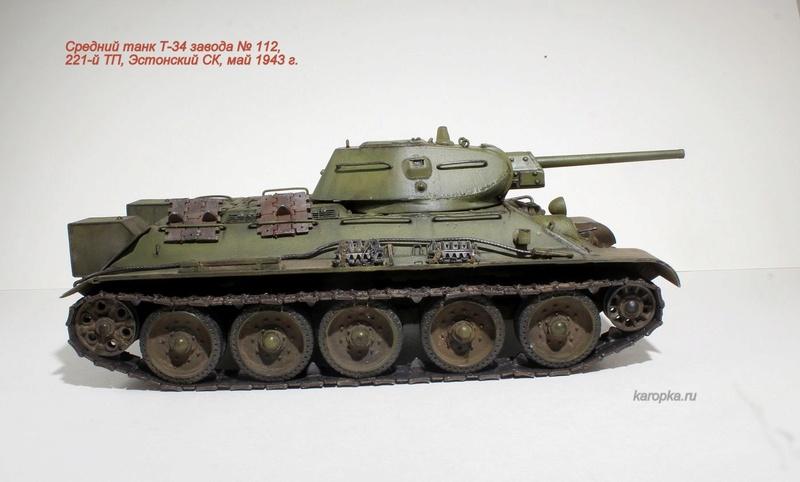Средний танк Т-34 завода № 112 Img_8017