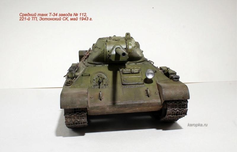 Средний танк Т-34 завода № 112 Img_8019