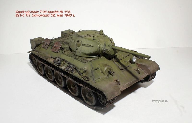 Средний танк Т-34 завода № 112 Img_8020