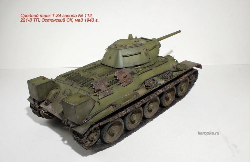 Средний танк Т-34 завода № 112 Img_8022