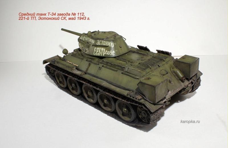 Средний танк Т-34 завода № 112 Img_8023