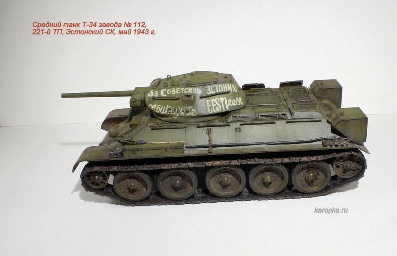 Средний танк Т-34 завода № 112 Img_8024