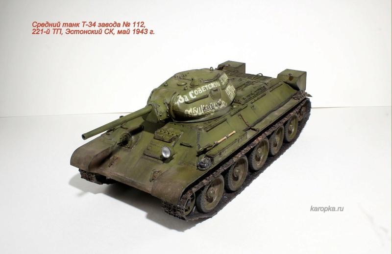 Средний танк Т-34 завода № 112 Img_8025