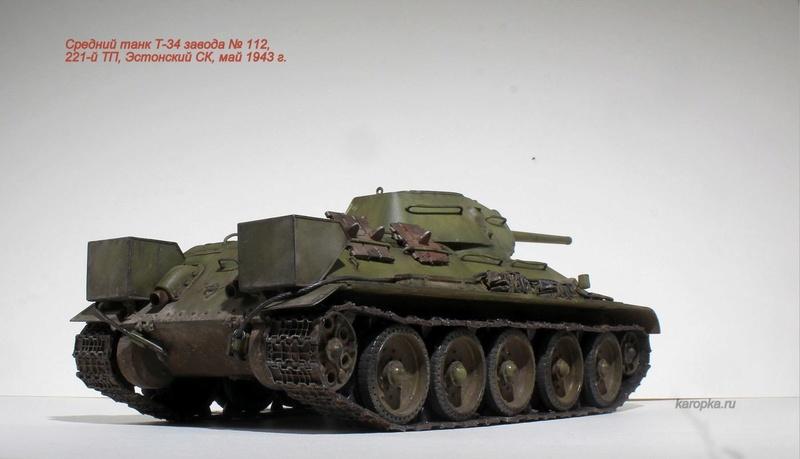 Средний танк Т-34 завода № 112 Img_8028