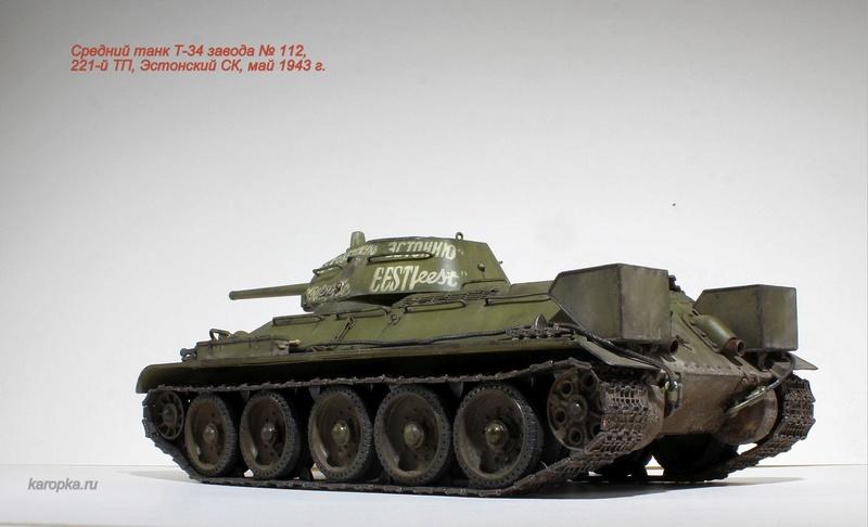 Средний танк Т-34 завода № 112 Img_8029