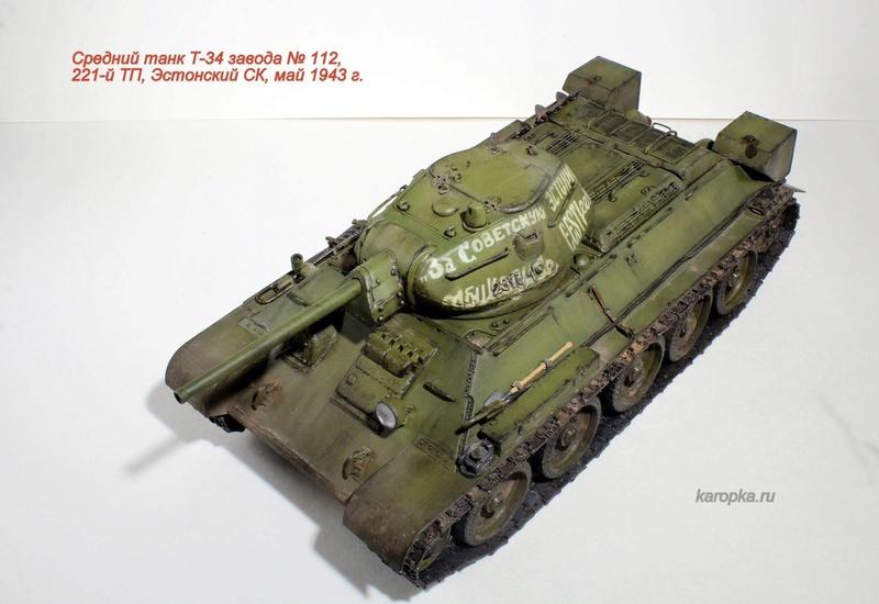 Средний танк Т-34 завода № 112 Img_8030