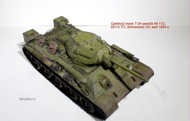 Средний танк Т-34 завода № 112 Img_8031
