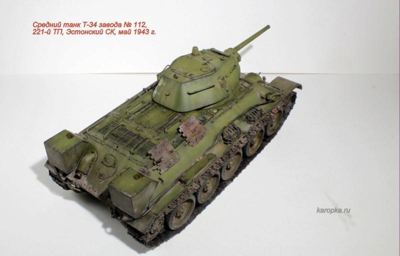 Средний танк Т-34 завода № 112 Img_8032