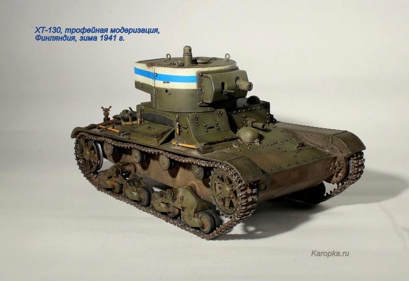 """ХТ-130, финский трофей """"Зимней войны""""... Img_8037"""