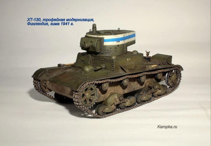"""ХТ-130, финский трофей """"Зимней войны""""... Img_8038"""