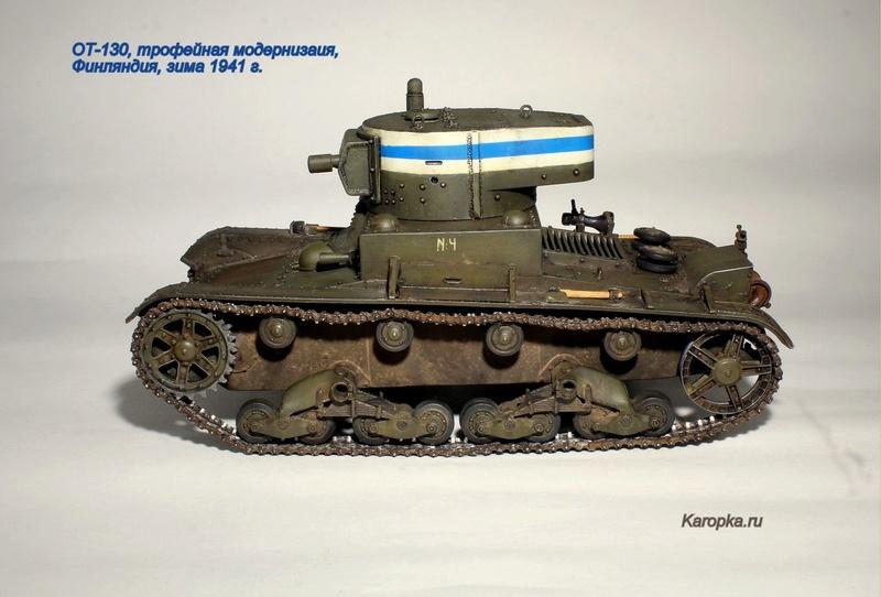 """ХТ-130, финский трофей """"Зимней войны""""... Img_8040"""