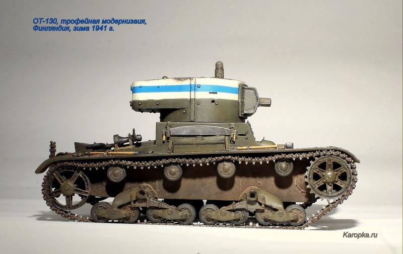 """ХТ-130, финский трофей """"Зимней войны""""... Img_8043"""