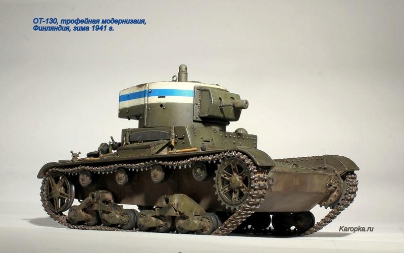 """ХТ-130, финский трофей """"Зимней войны""""... Img_8044"""