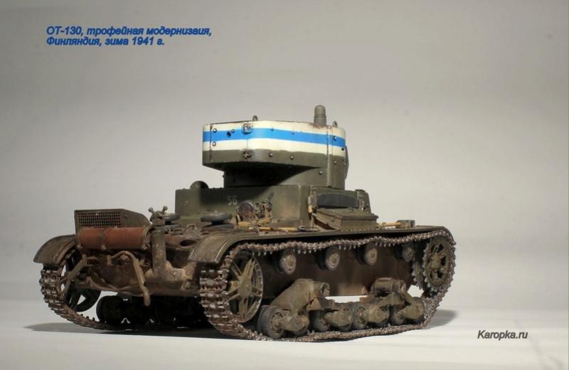 """ХТ-130, финский трофей """"Зимней войны""""... Img_8045"""