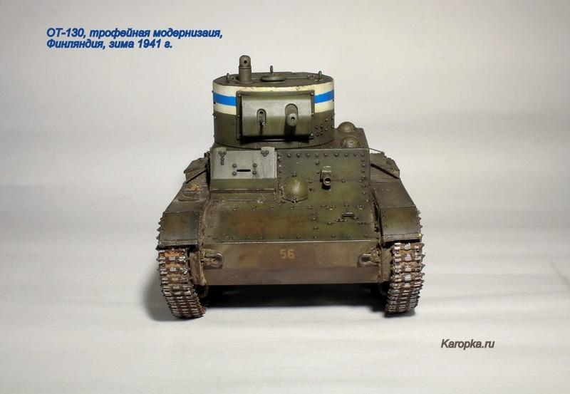 """ХТ-130, финский трофей """"Зимней войны""""... Img_8046"""