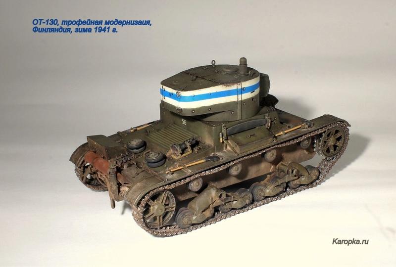 """ХТ-130, финский трофей """"Зимней войны""""... Img_8048"""