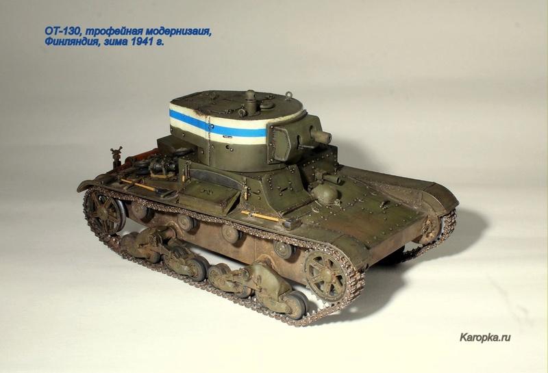 """ХТ-130, финский трофей """"Зимней войны""""... Img_8049"""