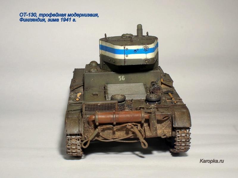 """ХТ-130, финский трофей """"Зимней войны""""... Img_8050"""