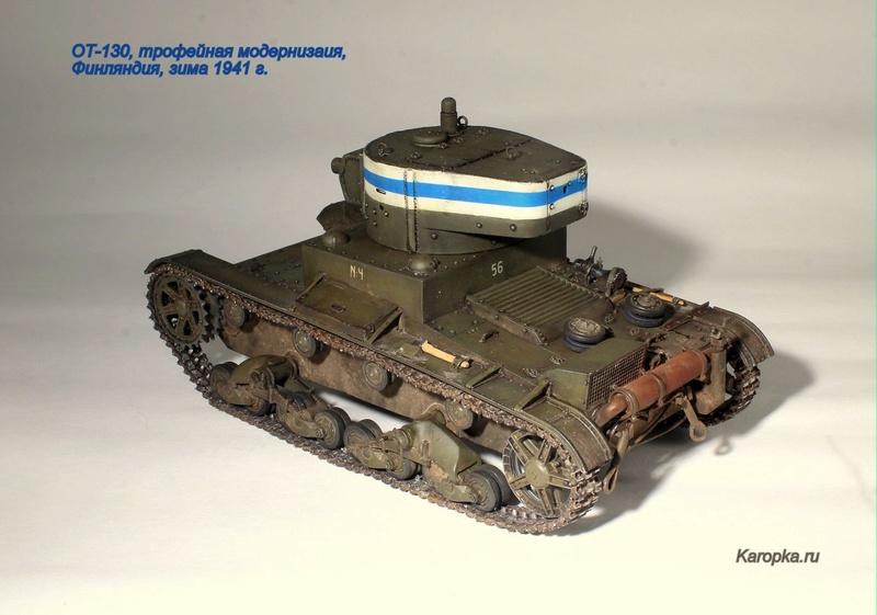 """ХТ-130, финский трофей """"Зимней войны""""... Img_8051"""