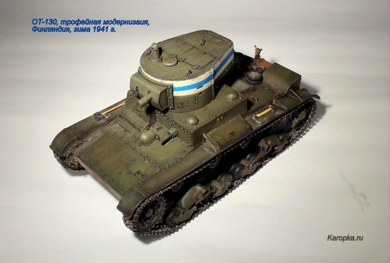 """ХТ-130, финский трофей """"Зимней войны""""... Img_8052"""