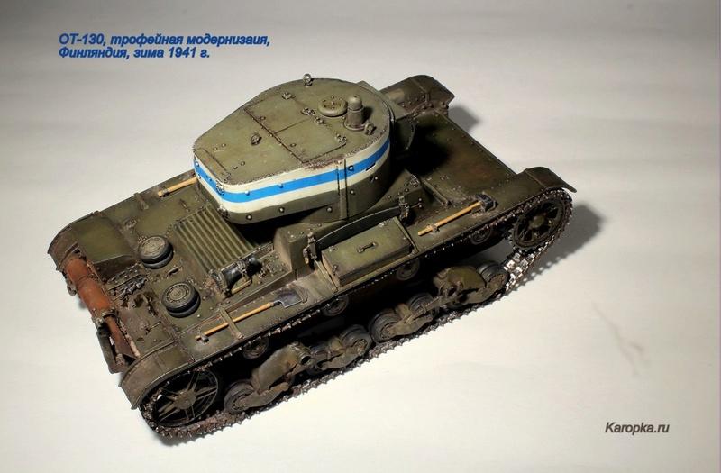 """ХТ-130, финский трофей """"Зимней войны""""... Img_8053"""