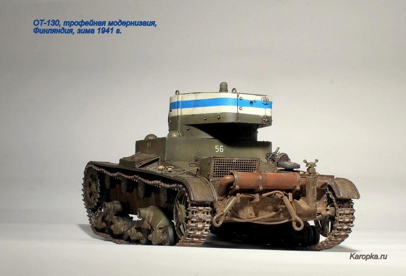 """ХТ-130, финский трофей """"Зимней войны""""... Img_8054"""