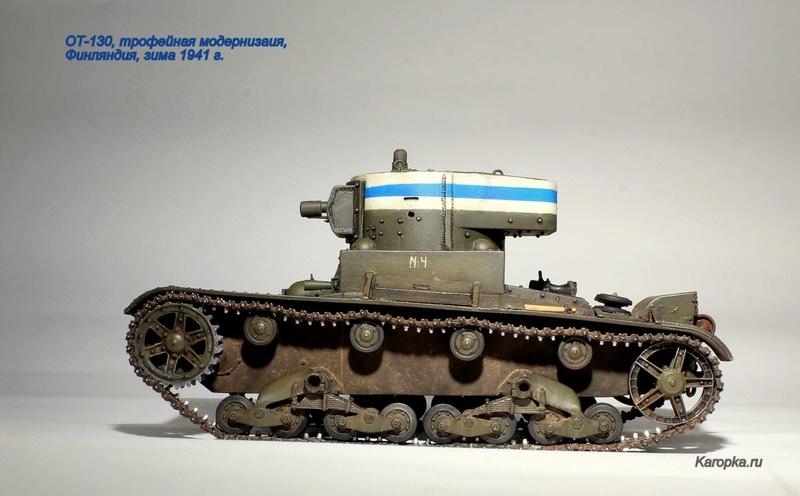 """ХТ-130, финский трофей """"Зимней войны""""... Img_8055"""