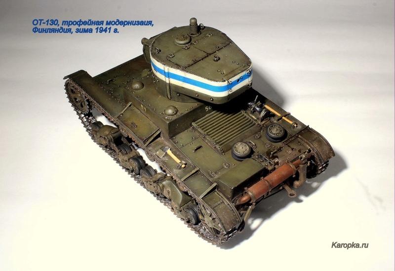 """ХТ-130, финский трофей """"Зимней войны""""... Img_8056"""