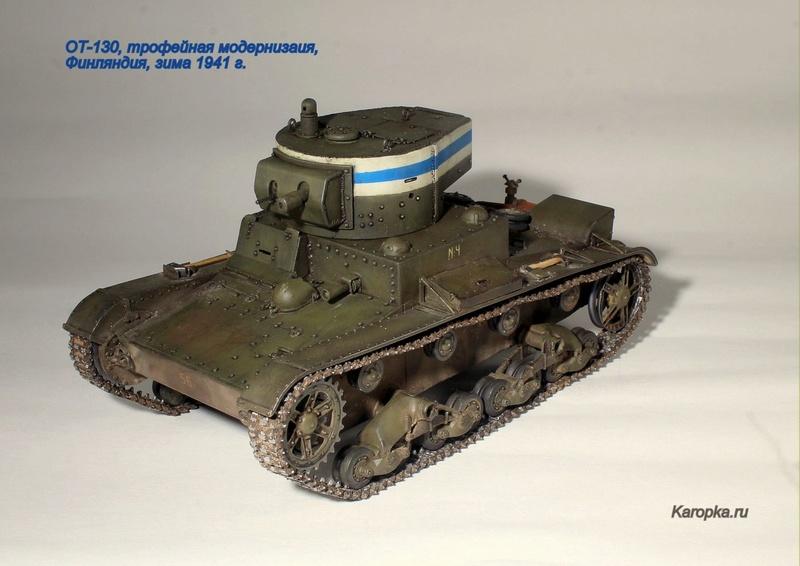 """ХТ-130, финский трофей """"Зимней войны""""... Img_8057"""