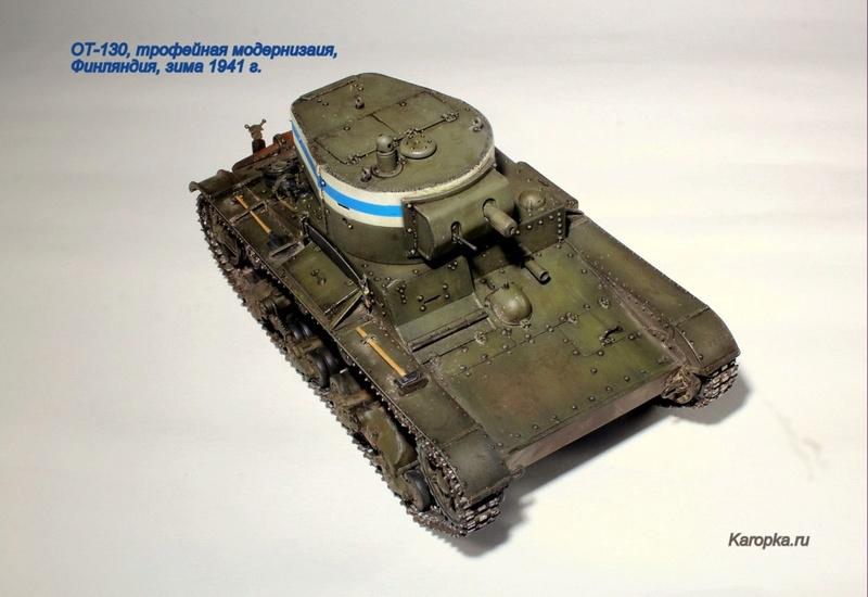 """ХТ-130, финский трофей """"Зимней войны""""... Img_8058"""