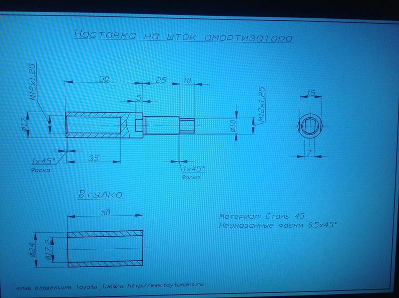 Лифт проставки 3+2 и проставки на колёса Тундра II Img_0010