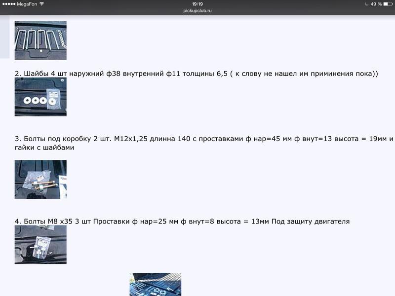 Лифт проставки 3+2 и проставки на колёса Тундра II Img_1010