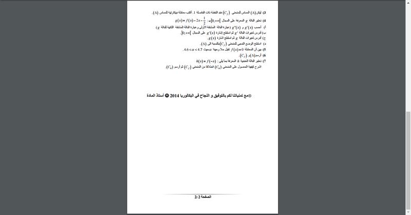 اختبار الثلاثي 2 رياضيات 3AS شعبة رياضيات 6 2017-016