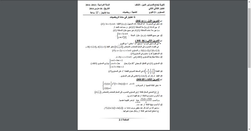 اختبار الثلاثي 2 رياضيات 3AS شعبة رياضيات 6 2017-017
