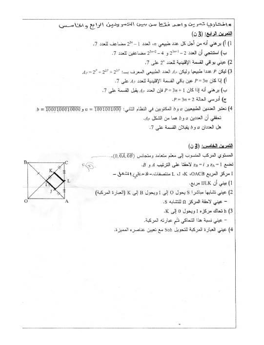 اختبار الثلاثي 2 رياضيات 3AS شعبة رياضيات 5 Bandi101