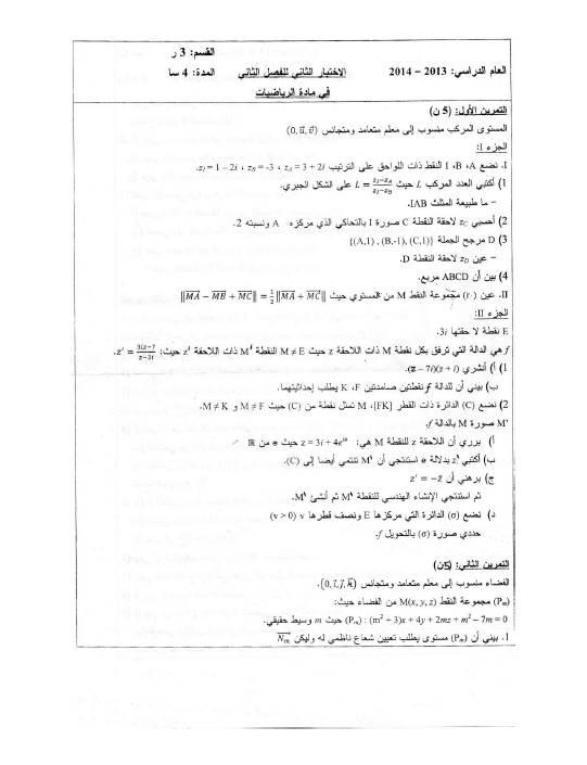 اختبار الثلاثي 2 رياضيات 3AS شعبة رياضيات 5 Bandi102