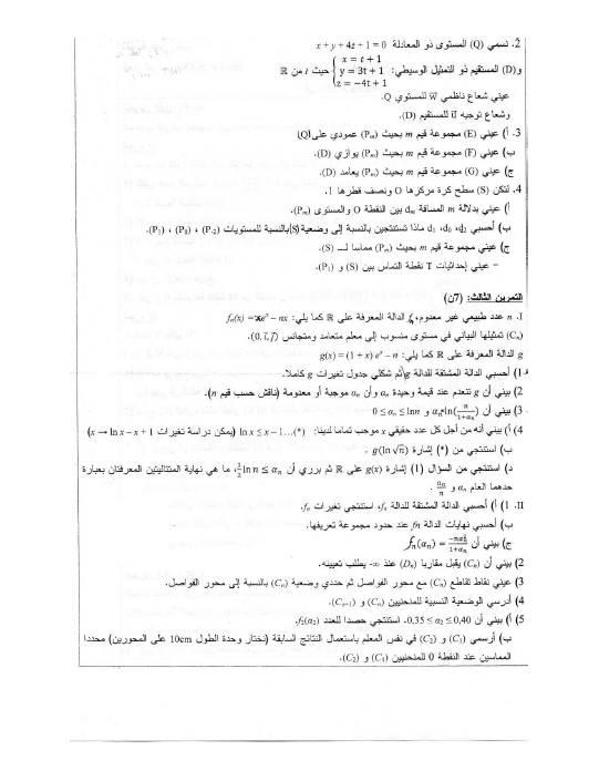 اختبار الثلاثي 2 رياضيات 3AS شعبة رياضيات 5 Bandi103