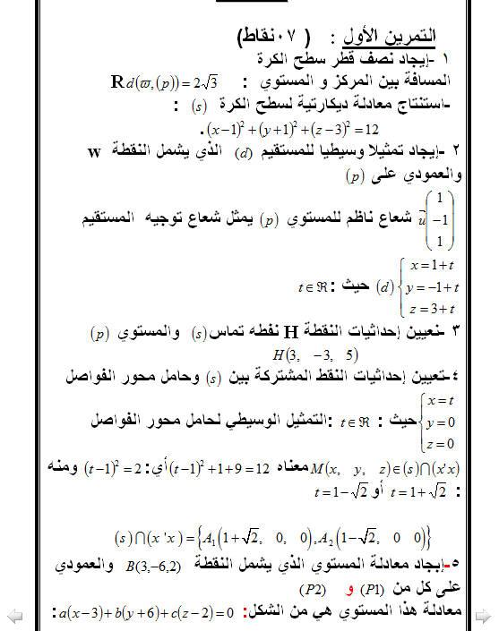 اختبار الثلاثي 1 رياضيات 3AS شعبة رياضيات 6 مع التصحيح Bandi105