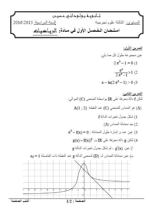 اختبار ثلاثي أول 2016 في الرياضيات علوم تجريبية 12 Bandi120