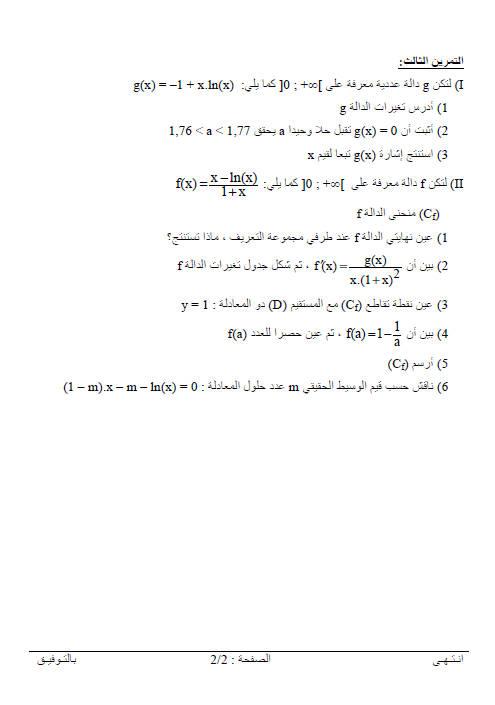 اختبار ثلاثي أول 2016 في الرياضيات علوم تجريبية 12 Bandi121
