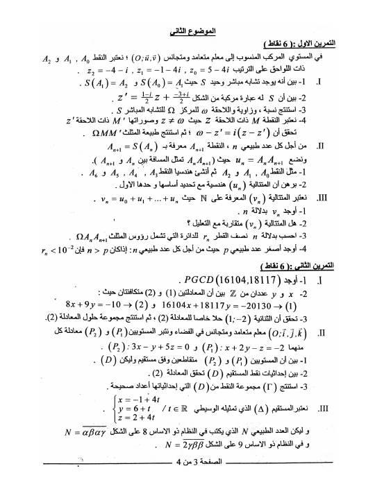 اختبار الثلاثي 3 رياضيات 3AS تقني رياضي 10 Bandi122