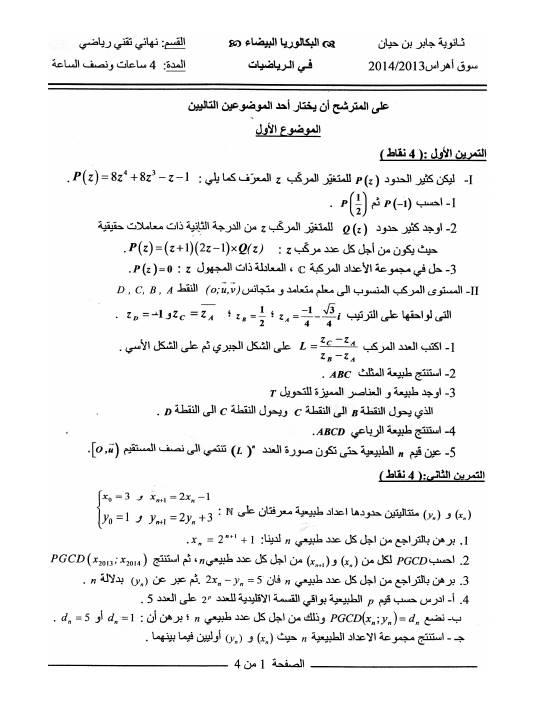 اختبار الثلاثي 3 رياضيات 3AS تقني رياضي 10 Bandi123