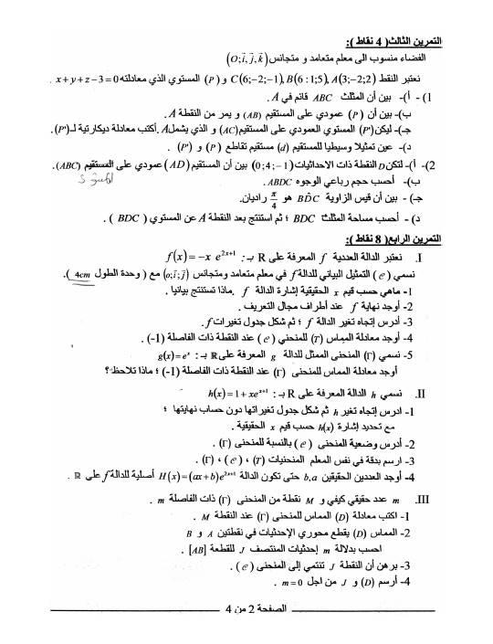 اختبار الثلاثي 3 رياضيات 3AS تقني رياضي 10 Bandi124