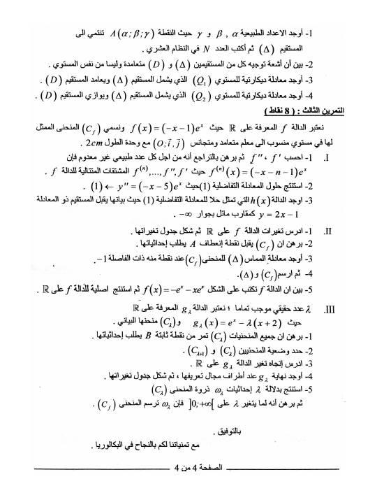 اختبار الثلاثي 3 رياضيات 3AS تقني رياضي 10 Bandi125