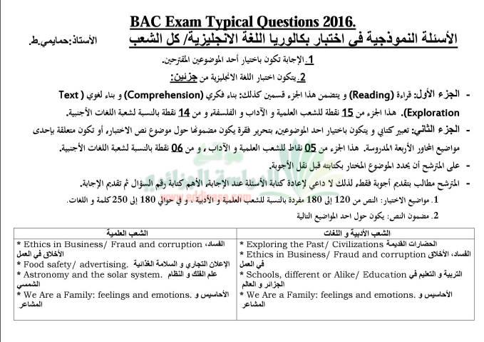 الأسئلة المعتادة في بكالوريا اللغة الإنجليزية مترجمة للعربية Bandi128