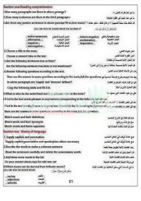 أسئلة بكالوريا في اللغة الإنجليزية مترجمة للغة العربية Bandi129
