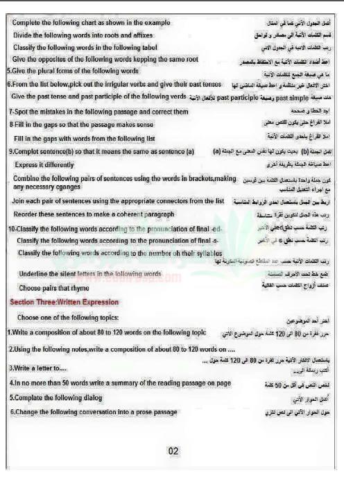 أسئلة بكالوريا في اللغة الإنجليزية مترجمة للغة العربية Bandi130