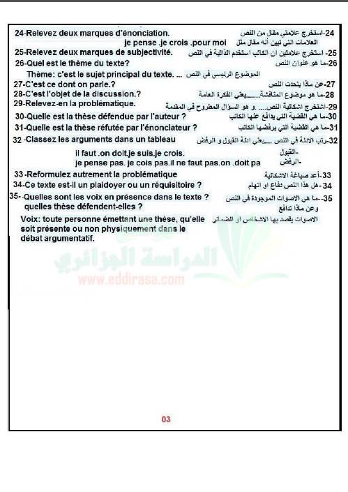 أسئلة بكالوريا اللغة الفرنسية و أجوبتها باللغة العربية Bandi149